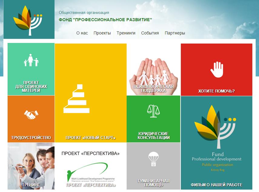 Фонд профессионального развития