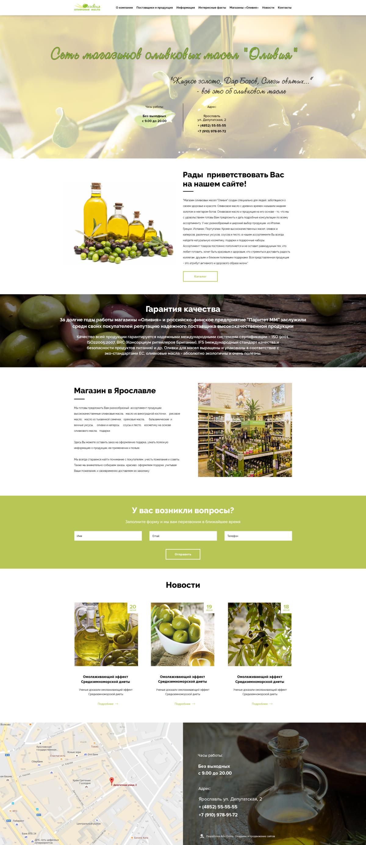 Сеть магазинов оливковых масел «Оливия»