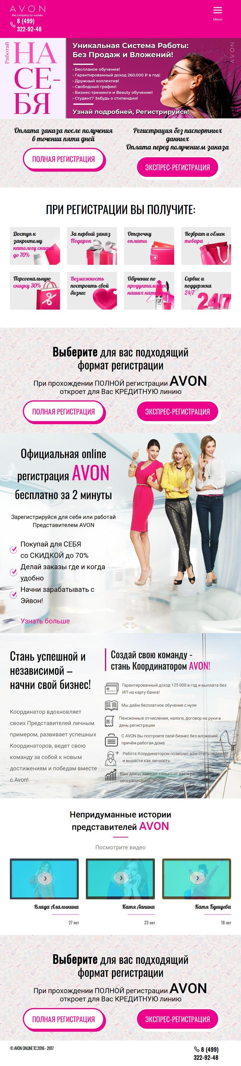 Официальная регистрация AVON